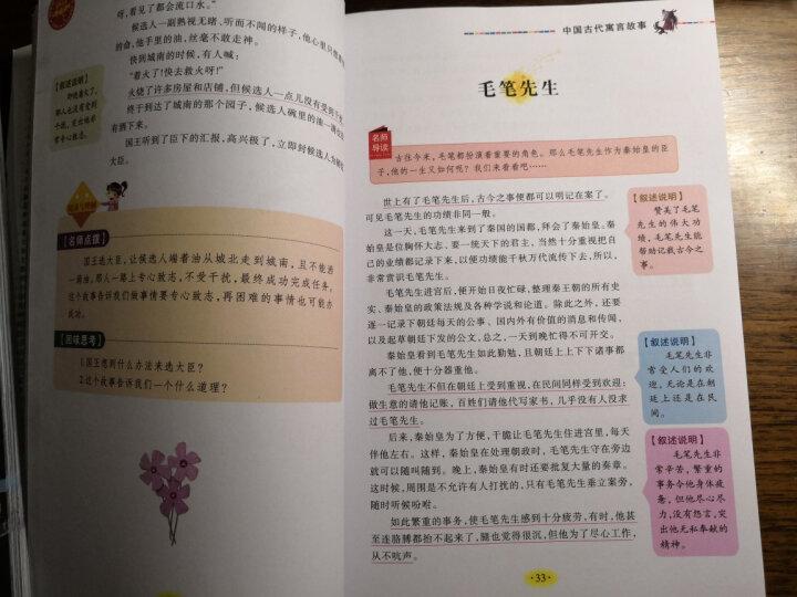 现货2018暑假小学三年级推荐必读书 中国少年儿童趣味百科全书海洋篇+中国古代寓言+闪闪的红星连环画 晒单图