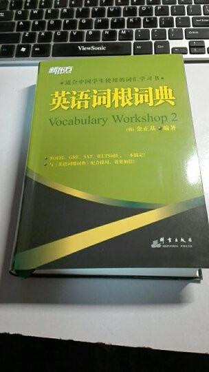 英语词根词典 晒单图