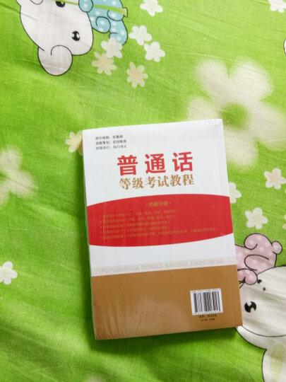 普通话水平测试指导用书:普通话等级考试教程(套装上下册) 晒单图