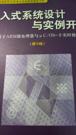 嵌入式系统设计与实例开发:基于ARM微处理器与μC/OS-2实时操作系统(第3版) 晒单图