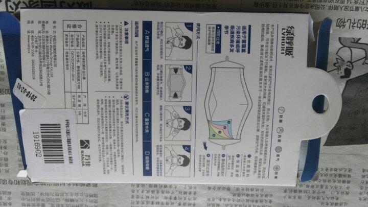 绿之源 绿呼吸防护口罩酷黑精品包装 限量送3片防护滤片 防雾霾防尘防花粉四层耳戴折叠式口罩 晒单图