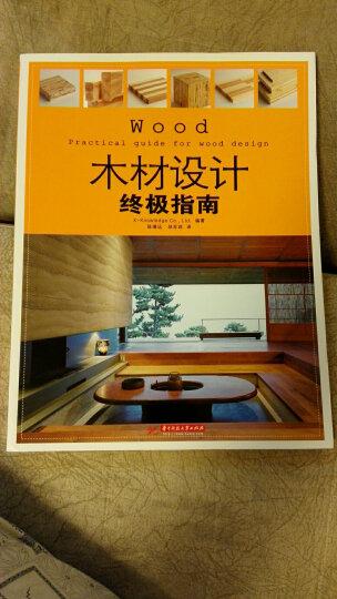 木材设计终极指南 工匠木匠创意设计 家具制作 家装木工工艺教程书籍 晒单图