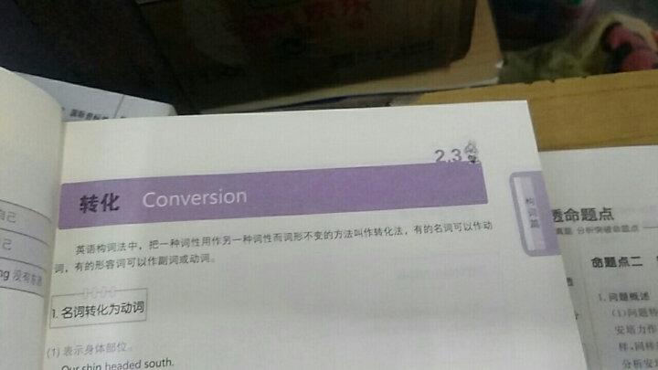 轻松玩转英语语法大全集 晒单图