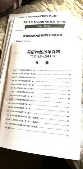 三大名师英语四级历年真题超详解及复习指导(2016.6)(试卷版) 晒单图