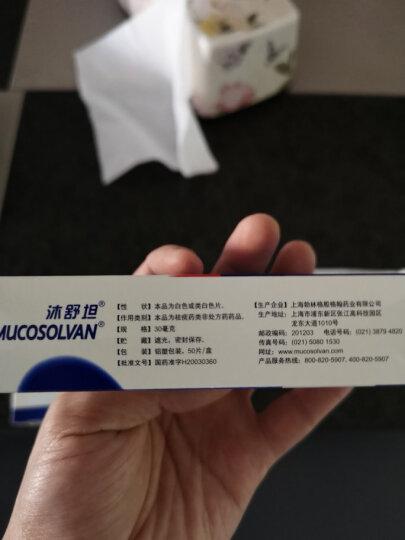 沐舒坦 盐酸氨溴索片 30mgx50片 晒单图