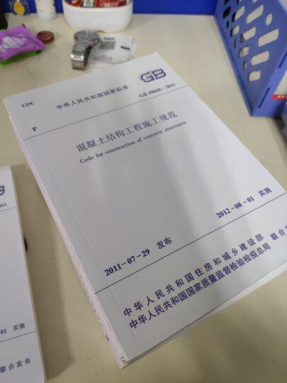 中华人民共和国国家标准(GB 50666-2011):混凝土结构工程施工规范 晒单图