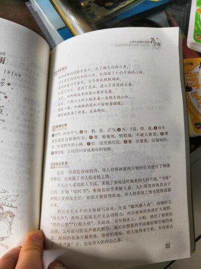 小学生必背古诗词75+80首 古诗文诵读小学注音版 幼儿一二三四五六年级小学语文 晒单图