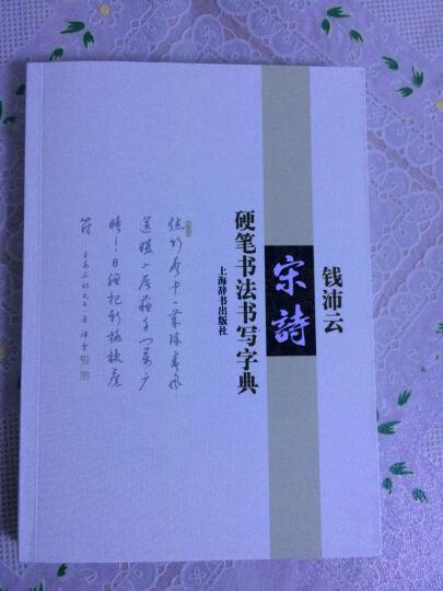钱沛云宋诗硬笔书法书写字典 晒单图