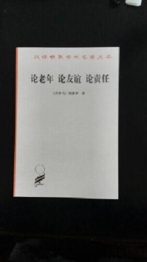 论老年 论友谊 论责任/汉译世界学术名著丛书 晒单图