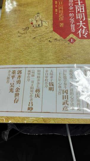 王阳明大传:知行合一的心学智慧(全三册)中国哲学  晒单图