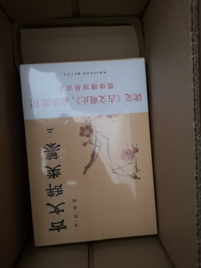 中华经典随笔:陶庵梦忆(插图本) 晒单图