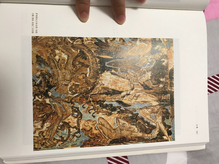 图说中国绘画史 晒单图