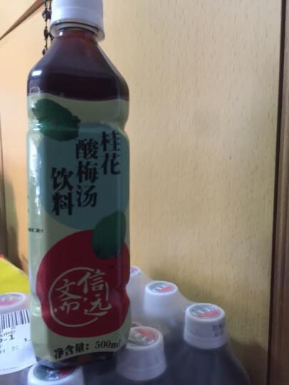 信远斋 桂花酸梅汤500ml*15瓶 晒单图