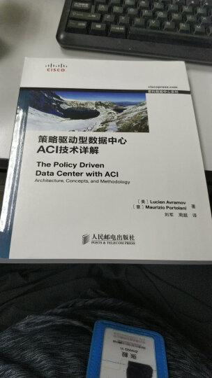 策略驱动型数据中心 ACI技术详解 晒单图