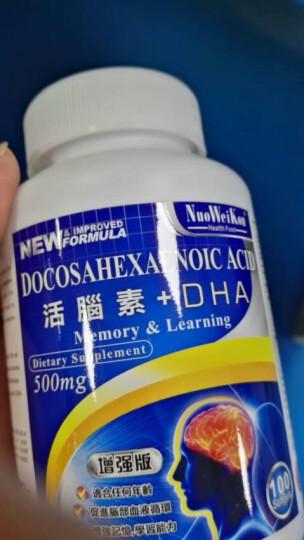 【2件7.5折】诺维康NuoWeiKon活脑素+DHA100片/瓶缓解疲劳增强提高记忆力 晒单图