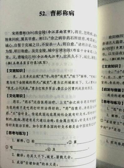 文言文启蒙读本(京东定制 精装修订升级本) 晒单图