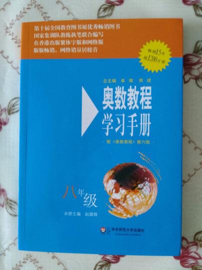 奥数教程八年级·第六版 套装(教程+能力测试+学习手册 套装全3册) 晒单图