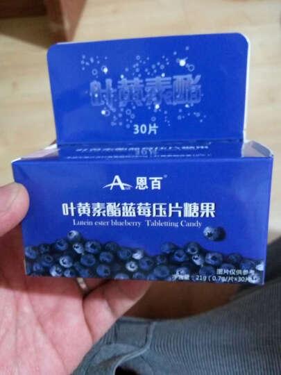 恩百(ANB) 恩百 叶黄素酯蓝莓片30片 迷你便携装 晒单图