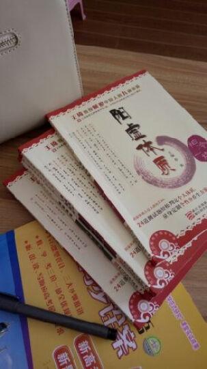 王琦教授解密中国人的九种体质:气虚体质(乏力一族) 晒单图