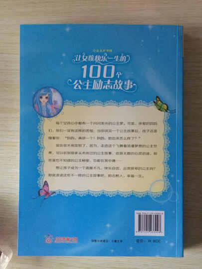 小公主彩书坊:让女孩快乐一生的100个公主励志故事 晒单图