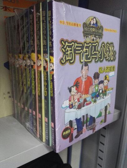 杨红樱淘气包马小跳系列:开甲壳虫车的女校长(典藏版) 晒单图