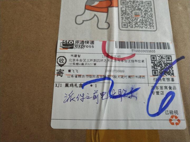 魏老六(WEILAOLIU) 魏氏熏鸡礼盒聊城特产铁公鸡风干鸡年货 450g*2包 晒单图