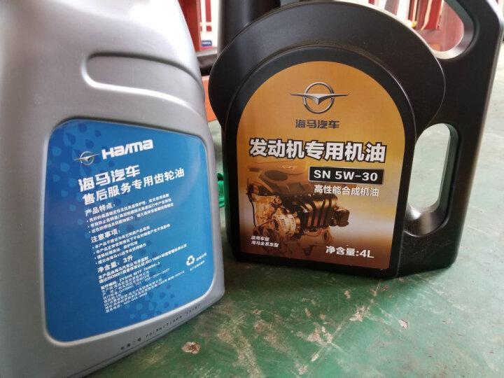 海马汽车深度保养套餐 发动机大保养更换原厂机油服务 含工时费 海马M6(1.6L)不适用于CVT车型 晒单图