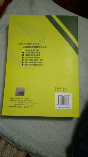 中国制冷学会制冷专业工程师继续教育系列丛书:制冷技术及其应用 晒单图