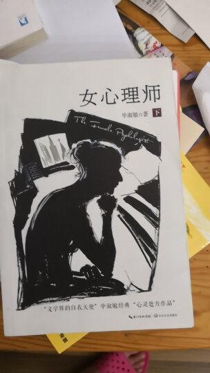 女心理师 下(十年纪念本) 晒单图