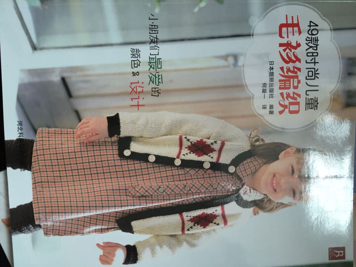49款时尚儿童毛衫编织 晒单图