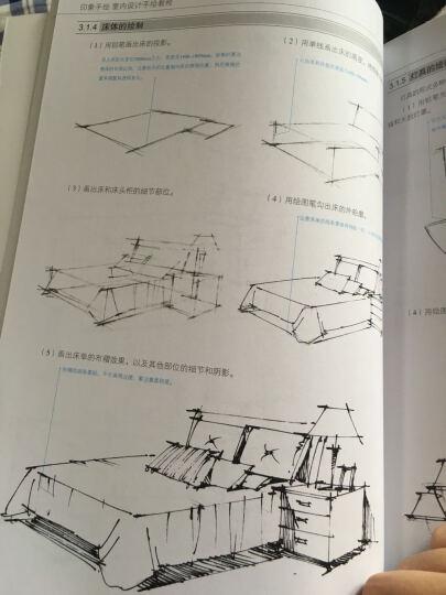 印象手绘:室内设计手绘教程 晒单图
