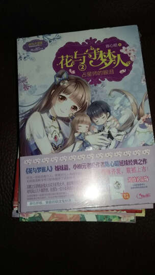 小小姐萌灵小说系列9:悠莉宠物店5(升级版) 晒单图