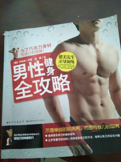 男性健身全攻略 晒单图