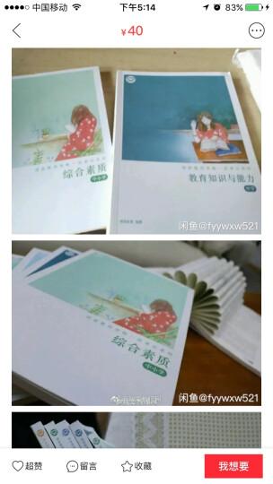 中国:手绘中国地理地图(精装手绘儿童版) 晒单图