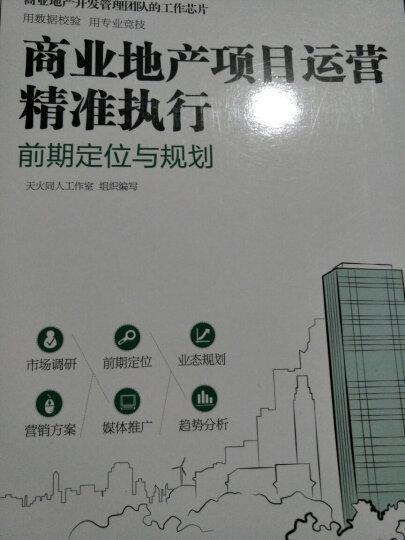 商业地产项目运营精准执行:前期定位与规划 晒单图