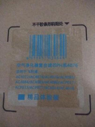 培康(Take Care)适配飞利浦空气净化器滤网滤芯 适用飞利浦AC4076 AC4014 AC4016 ACP017 ACP077 Ph系4076除霾标准版 晒单图