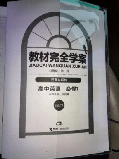 王后雄学案·教材完全学案:高中英语(必修1 BSDYY 2014版 套装共2册) 晒单图