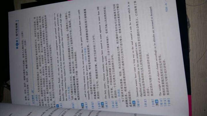 2016星火英语·巅峰训练英语专业8级翻译180篇 晒单图