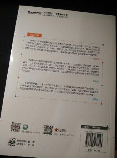 微信营销与运营:公众号、微商与自媒体实战揭秘 微信营销书籍 微信公众号开发教程书籍 晒单图