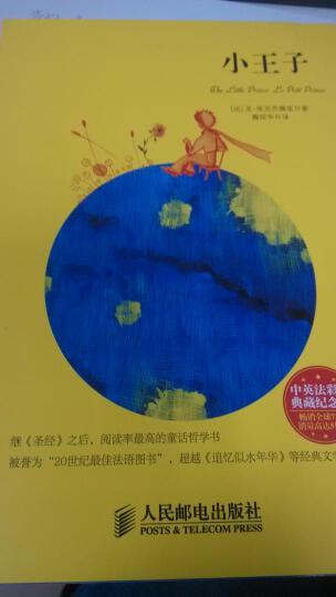 小王子(中英法彩绘典藏纪念版) 晒单图