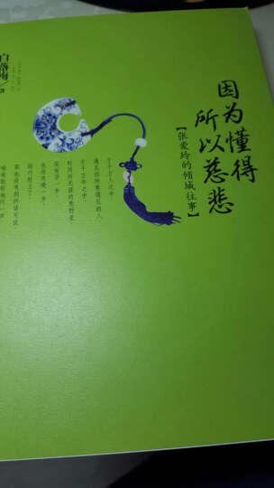 白落梅最美传记作品集 你若安好+因为懂得(套装共2册) 晒单图