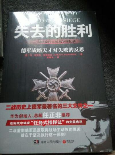帝国骑士:二战时期德国最高战功勋章获得者全传(第4卷) 晒单图