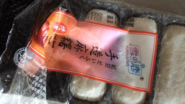 雪之恋 中国台湾进口食品 雪之恋三叔公手造麻薯糕点 红豆味180g 干吃汤圆 糕点特色小吃 晒单图