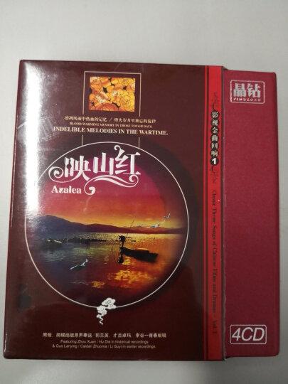 影视金曲回响1:映山红(4CD) 晒单图