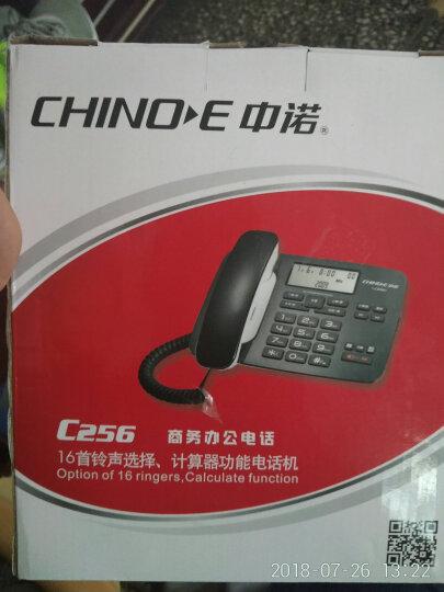 中诺(CHINO-E)C256 亲情号码免打扰家用电话机座机电话办公固定电话机来电显示有线坐机固话机  白色 晒单图