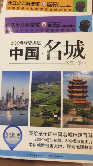 刘兴诗爷爷讲述系列:中国大自然(套装5册) 晒单图