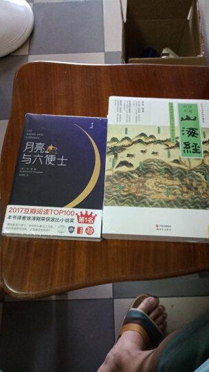 山海经(2016白话全译彩图升级珍藏版) 晒单图