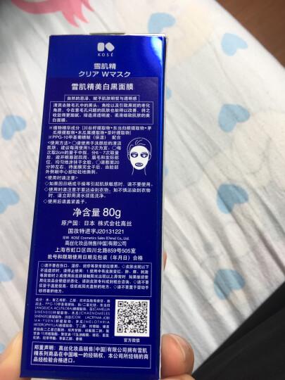 日本雪肌精 SEKKISEI 美白黑面膜 80g(撕拉式 去黑头 高丝集团 原装进口) 晒单图