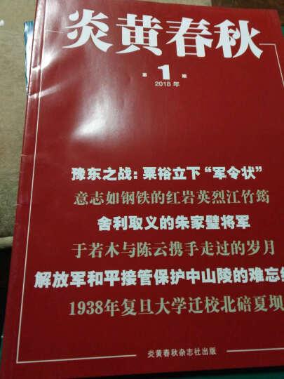 炎黄春秋杂志2020年7/9/10月 共3本打包 历史时事人物纪实过期刊杂志 晒单图