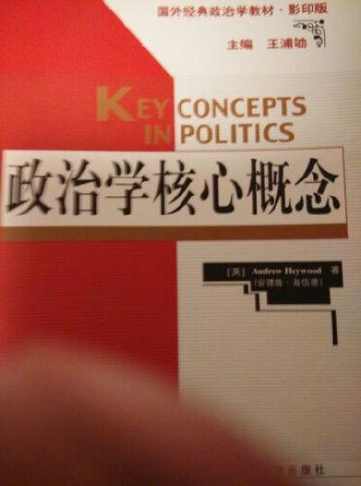 国外经典政治学教材:政治学核心概念(影印版) 晒单图